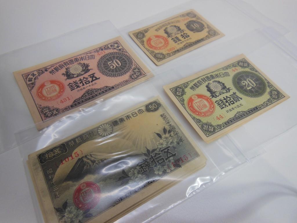古銭古紙幣 高価買取しました!豊田市の買取りは『大吉 豊田店』へ★