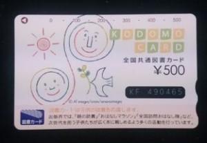 1455760900811