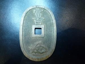 天保通宝,売る,世田谷区,成城