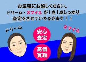 買取り専門店大吉 天神橋筋商店街店