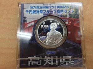 千円銀貨買取りました。福山市、大吉福山蔵王店です。