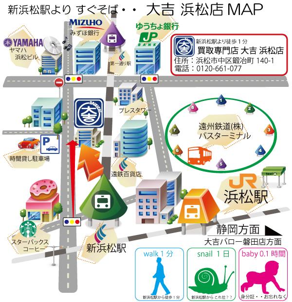 浜松 買取 大吉 地図 場所 浜松駅 近い