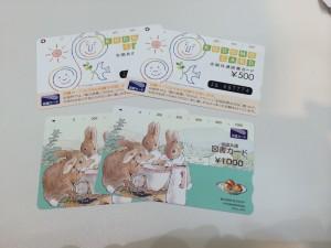 図書カードをお買取りしました!買取専門店 大吉 イオンタウン仙台泉大沢店。