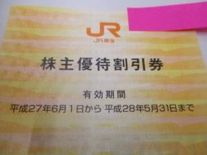 JR東海株主優待割引券を売るなら買取専門店大吉アスモ大和郡山店にお任せ!