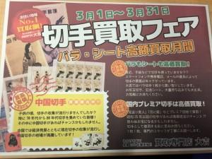 3月中は切手買取キャンペーン!!大吉イオンタウン諏訪の森店