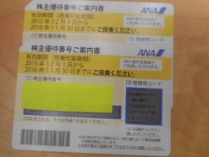 ANA株主優待券お買取りしました!大吉ゆめタウン八代店
