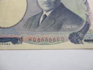 ぞろ目の紙幣,買取,藤沢