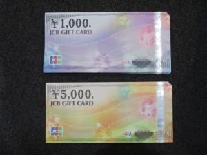 松江市のお客様から金券をお買取いたしました。大吉 松江店