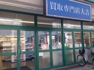 ブランド品のお買取りは買取専門店流山市大吉野々下店へお越し下さい!豊四季