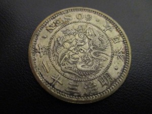 松江市のお客様から近代銭の買取を致しました。大吉松江店