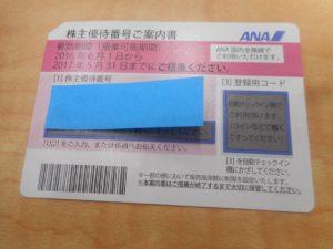 株主優待券のお買取りなら大吉ゆめタウン八代店へ!
