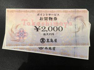 高島屋のお買物券の買取なら大吉成城学園前店にお任せください