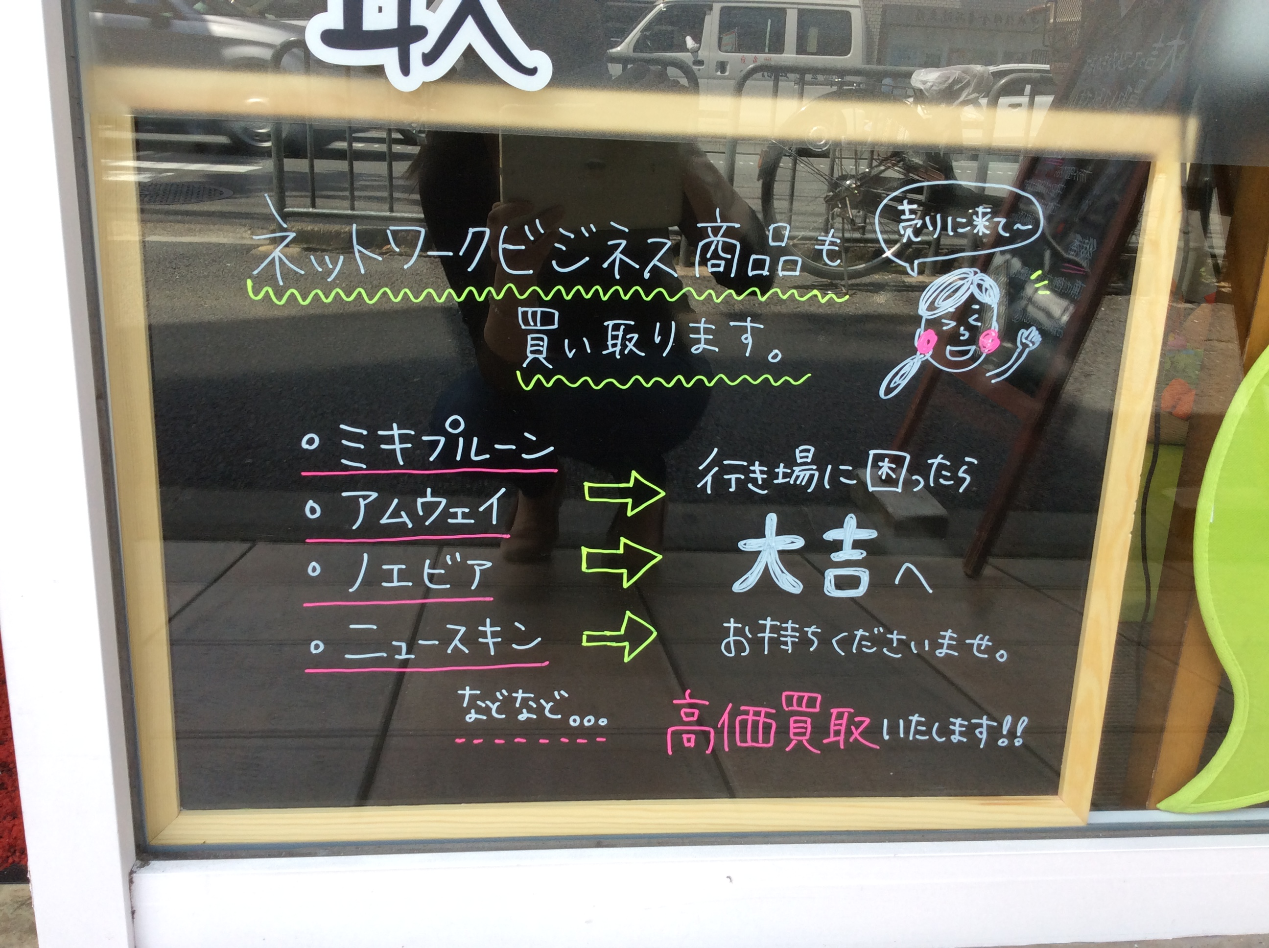 アムウェイ商品買取ます!大吉京都西院店☆彡