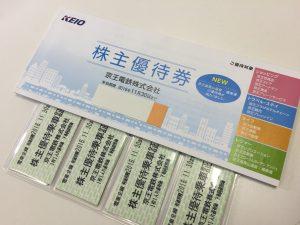 大吉円山公園店では株主優待券の換金もしています