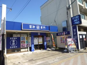 福岡市西区のお客様から貴金属をお買取りしました。大吉七隈四ツ角店です。