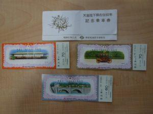 天皇陛下御在位50年記念乗車券の買取は大吉七隈四つ角店にお任せ下さい!