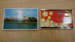 貨幣ミントセットをお買取しました!大吉イオンタウン仙台泉大沢です!