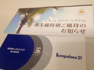 株主優待ぞくぞく買取中!使わないなら大吉浜松店へお持ちください。