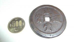 中国 清朝銭 咸豊通宝 背五十 穴銭