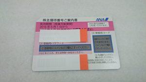 ANA株主優待券を高く買取致します!大吉霧島国分店