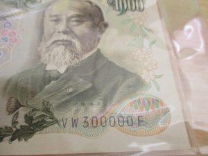レア銭を売るなら買取専門店大吉アスモ大和郡山店が高価買取しますよ(*^_^*)