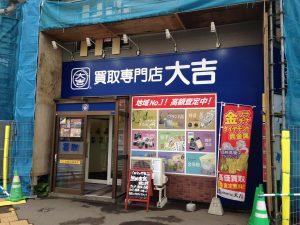 西区の方も貴金属の買取なら、札幌中央区の大吉円山公園店にお持ち下さい。