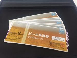 ビール券買い取りました! 大吉サファ福山店です。