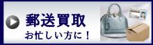 郵送買取も行ってますよ~買取専門店 大吉ゆめタウン八代店