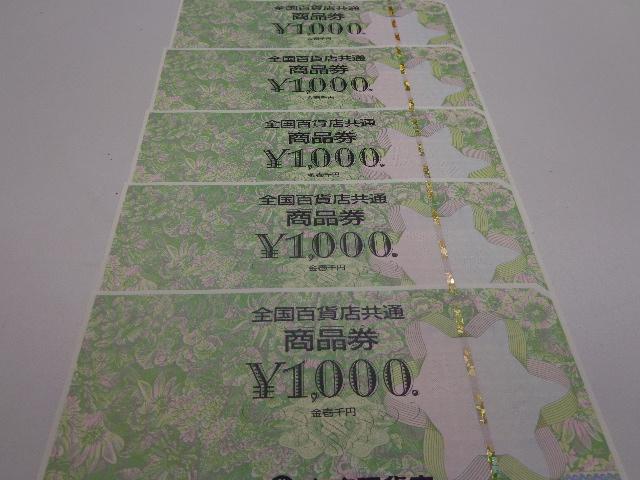 全国百貨店共通商品券を大吉豊田店で金券ショップより高額換金できますよ!