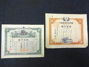 古い株券 南満州鉄 臺灣電力