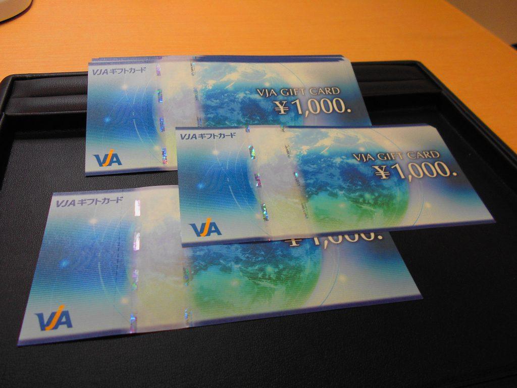 VJAギフトカードは金券ショップより大吉豊田店の方が高額換金できるようです!
