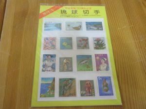 琉球切手,切手,切手バラ,切手シート,沖縄