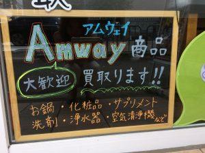 アムウェイ買取 大吉西院店
