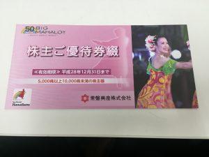 ハワイアンズの株主優待券の買取も大吉浦和店へ。
