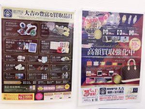 世田谷区でプレゼントがもらえるお得な買取店は 大吉 祖師ヶ谷大蔵店!2