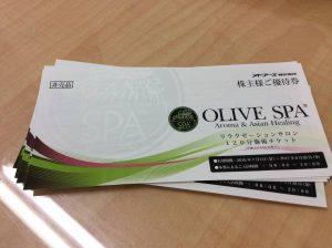 オリーブスパの株主優待券も買取りできます。大吉京都西院店