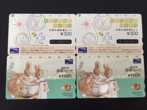 図書カード買い取りました! 大吉サファ福山店です。