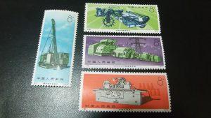 中国切手 1973年 革17 工業機械 4種完