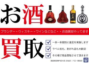 お酒 買取 大吉浜松店 バロー磐田店 ワイン ウイスキー ブランデーなど