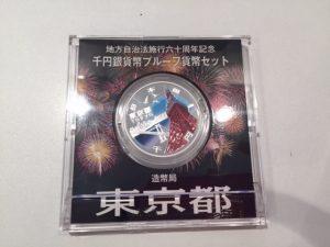 地方自治法施行記念プルーフをお買取!大吉 成城学園前