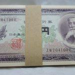 帯封付きの古いお札を高価買取致します!大吉長崎築町店。