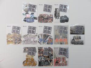 買取専門店 大吉池田店の買取品目は、多種多様。