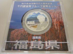 記念硬貨 買取 福岡