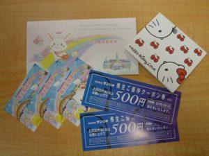 株主優待券のお買取は愛知県大吉イトーヨーカドー犬山キャスタ店にお任せ下さい。