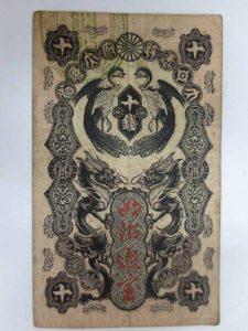 珍しい古銭、古い紙幣は無料査定の大吉 祖師谷大蔵店へ!