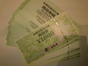 【金券】全国百貨店共通商品券お買取しました。 和歌山の大吉ミレニアシティ岩出店です。