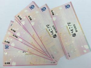 おこめ券、買取、浦和
