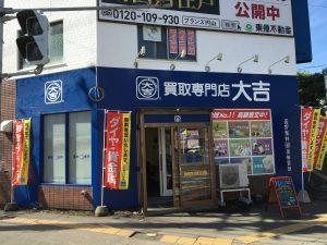 札幌中央区の大吉円山公園店でゴヤールの財布をお買取しました。