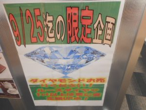 ダイヤモンド高価買取キャンペーン!大吉ゆめタウン八代店