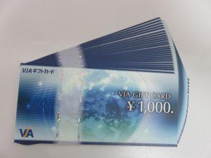 VJAギフトカードの買取は、大吉池田店にお持ち込みください。